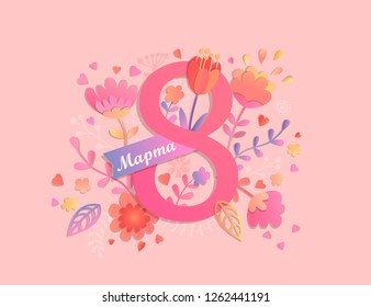 International Women's Day.Banner,flyer for March 8 decorating by paper flowers and ribbon.Russian congratulating and wishing happy holiday card for newsletter,brochures,postcards.Vector illustration.