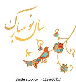 Iranian New Year. Nowruz. Persian Text saying Happy New Year.