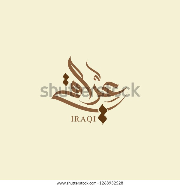 Iraqi Modern Arabic Calligraphy Freehand Style Stock Vector (Royalty