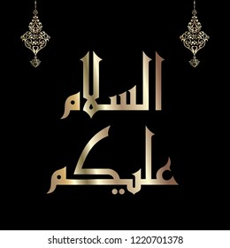 isamic greeting, As Salam Alaikom, means : peace be with you, peace be upon you or simply, arabic islamic ornament