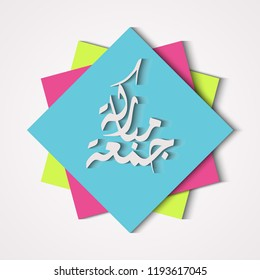 Islamic Abstract pastel color background by paper sheet. For background, banner, presentation template.