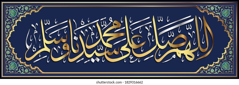 Islamic Arabic Calligraphy Art in beautiful Blue, Silver and Golden Color. Darood Shareef English Translation: O Allah, let Your Blessings come upon Muhammad PBUH