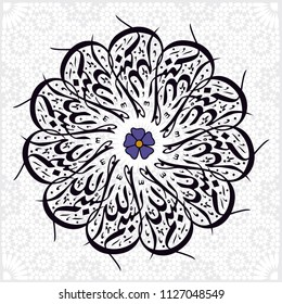 Islamic Arabic Calligraphy Bismillah Meaning in the name of God in a flower shape, on light grey Arabesque Background - Vector Illustration Isolated