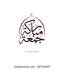 "Islamic Arabic Calligraphy font means ""Blessed Friday"""