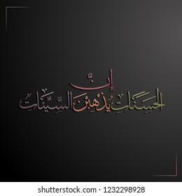 islamic Arabic calligraphy font or text in thuluth - translation (The Good Deeds Remove the Bad Deeds ) from holy quran - vector for mawlid al nabi - Prophet Muhammad's birthday