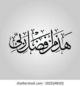 Islamic Arabic Calligraphy Haza Min Fazle Rabbi Image Stock Vector Download.