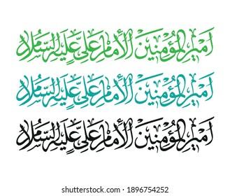 islamic arabic calligraphy of text name (imam ali)
