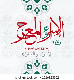 Islamic Arabic calligraphy al-'Isra' wal-Mi'raj. al-'Isra' wal-Mi'raj - are the two parts of a  Night Journey Prophet Muhammad. The history of Islam, an important event for Muslims 621 year.