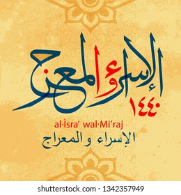 Islamic Arabic calligraphy al-'Isra' wal-Mi'raj. al-'Isra' wal-Mi'raj - are the two parts of a  Night Journey Prophet Muhammad. The history of Islam, important event for Muslims 621 year.