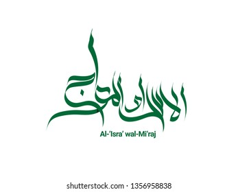 Islamic Arabic calligraphy al-'Isra' wal-Mi'raj. al-'Isra' wal-Mi'raj - are the two parts of a Night Journey Prophet Muhammad. The history of Islam, an important event for Muslims 621 year
