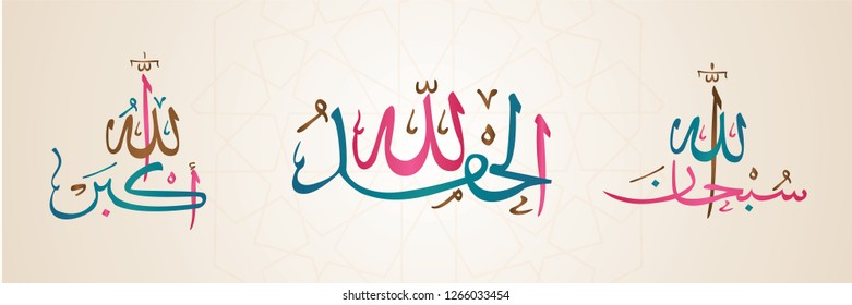 """Islamic arabic calligraphy vector, Translation of text : """"Allah is [the] greatest, Praise be to Allah, Glory be to Allah """""""