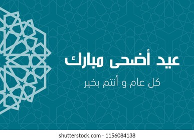 Islamic - Arabic Greeting Card : Eid Adha Mubarak - English Translation : Blessed Sacrifice Feast - Vector- Eps10