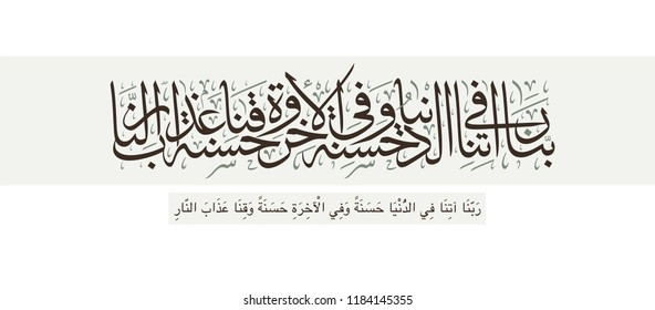 "Islamic Art for albaqara 201 verse translated ""Give us of good in the world, O Lord, and give us of good in the life to come, and suffer us not to suffer the torment of Hell."" supplication"