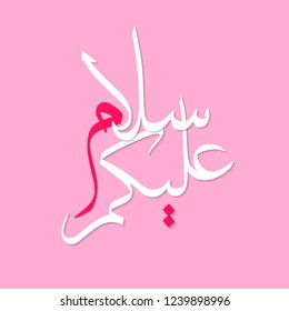 Islamic art calligraphy salam aleikum (peace be with you). Muslim greeting, sunnah of the prophet Muhammad. Paper style. Multipurpose and multifunctional vector illustration.1