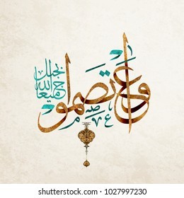 islamic artistic calligraphy from the Quran . translation : And hold firmly to the rope of Allah all together . or : And hold fast, all together, by the rope which Allah (stretches out for you