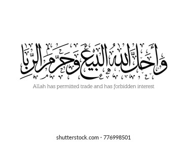 Islamic Banking Aya in the Holy Quran. Translated as: Allah has permitted trade and has forbidden interest. lislamic bank main law and guide