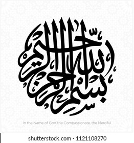 Islamic Calligraphic Bismillah Text Meaning in the name of God the Compassionate, the Merciful on Arabesque Light Background- Vector Illustration Isolated Icon