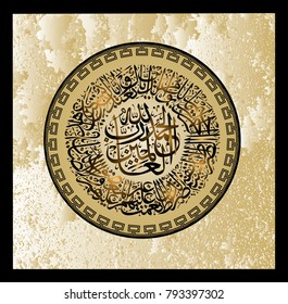 """Islamic calligraphic verses from the Koran Al Fatih 1: for the design of Muslim holidays means """"Opener"""""""