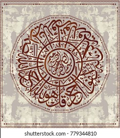 """Islamic calligraphic verses from the Koran Al-Ihlyas 114: for the design of Muslim holidays, means """"sincerity"""""""