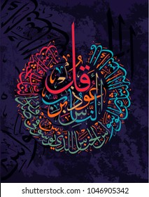 """Islamic calligraphic verses from the Koran Al-Nas 114: for the design of Muslim holidays means """"People"""""""