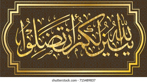 """Islamic calligraphy 4 Surat al-Nisa 176 Ayat """"Yubaynulahlah Lakum an Tad?lllu"""" For the design of Muslim holidays means """"Allah makes clear to you so that you do not fall into error."""""""