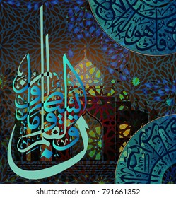 """Islamic calligraphy 68 Surah from the Quran al-Kalam, for decoration of festivals, postcards. Kalam means """"painted stick"""""""