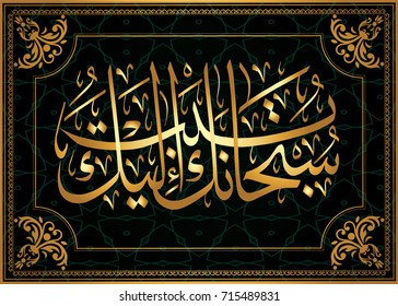 """Islamic calligraphy 7 Surat Al-Araff 143 Ayat For the design of Muslim holidays means """"You are the Most Pure!"""" I repent before You. """""""