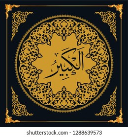 Islamic calligraphy Al-Kabir   Translate: The Greatest. As maul Husna (99 names of Allah). Vector Arabic calligraphy.