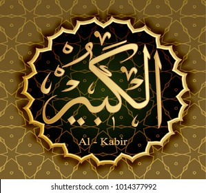 "Islamic Calligraphy Allah, ""al-Kabir"" means ""the Great"""