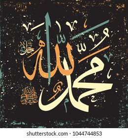 Islamic calligraphy Allah and Muhammad.