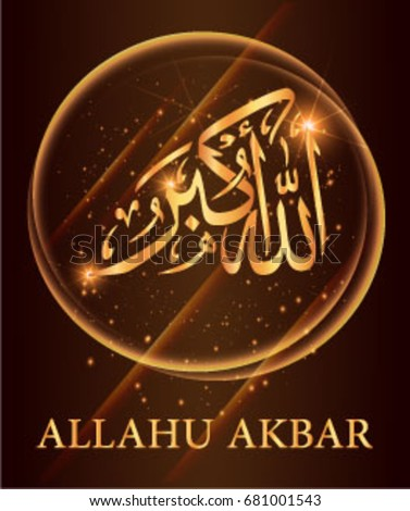 islamic calligraphy allahu akbar can be stock vector royalty free