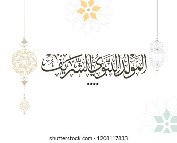 "Islamic calligraphy of Al-Mawlid Al-Nabawi Al-sharif. Translated: ""The honorable Birth of Prophet Mohammad"" Peace be upon him. Arabic Traditional Calligraphy. Vector, Multipurpose."