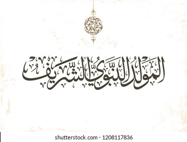 """Islamic calligraphy of Al-Mawlid Al-Nabawi Al-sharif. Translated: """"The honorable Birth of Prophet Mohammad"""" Peace be upon him. Arabic Traditional Calligraphy. Vector, Multipurpose."""
