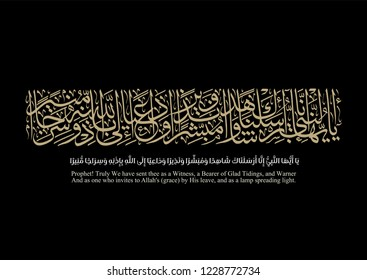 "Islamic calligraphy of Al-Mawlid Al-Nabawi Al-sharif. Translated: ""The honorable Birth of Prophet Mohammad"" Peace be upon him. Arabic Traditional Calligraphy. Vector, Multipurpose. Creative logo."