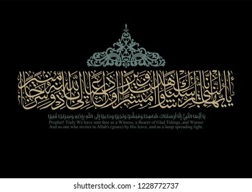 """Islamic calligraphy of Al-Mawlid Al-Nabawi Al-sharif. Translated: """"The honorable Birth of Prophet Mohammad"""" Peace be upon him. Arabic Traditional Calligraphy. Vector, Multipurpose. Creative logo."""