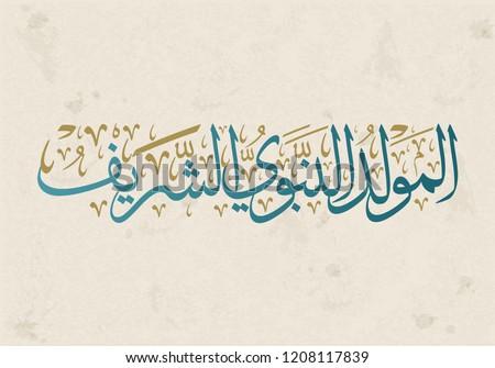 Islamic calligraphy of AlMawlid
