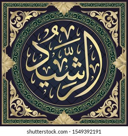 The Islamic calligraphy of Ar-Rashid , one of the 99 names of Allah, in the circular writing style of Tulut, translates as: guide, infallible Teacher and knower