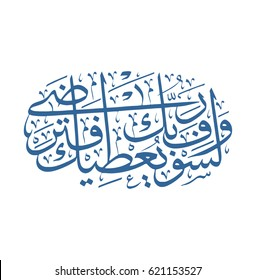 Islamic Calligraphy art for Aya in Al-Duha Sura in the Quran Karim. Translated: And soon will your Lord give you so that you shall be well pleased. Arabic Calligraphy