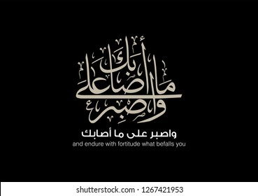 Islamic calligraphy art for aya in Quran kareem translated: And endure with with fortitude what befalls you