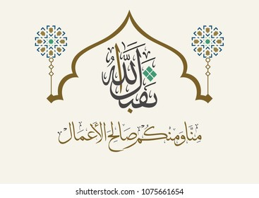 Islamic Calligraphy Art Greeting, used for all islamic holidays and events, Ramadan, Eid, and Haj. translated: May Allah accept the good deeds from you and us. creative new vector design