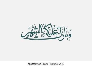 Islamic Calligraphy Art Greeting, used for Ramadan. translated: may you have a blessed month. creative new vector design