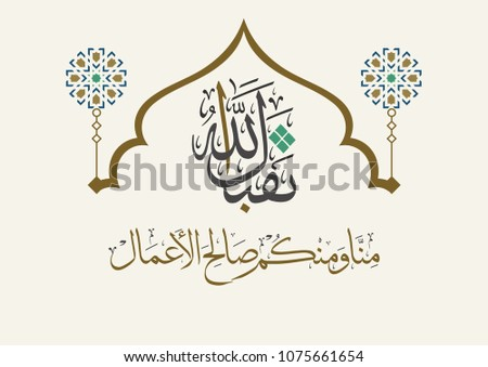 Islamic Calligraphy Art Greeting