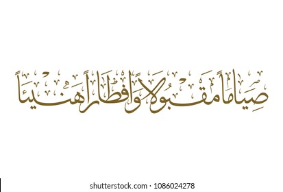 Islamic Calligraphy Art for Ramadan, Translated: We wish you A blessed fasting and a delicious feasting. Traditional Quote for Ramadan.