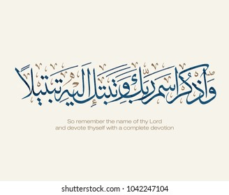 Islamic Calligraphy art for a verse, translated: So remember the name of thy Lord and devote thyself with a complete devotion