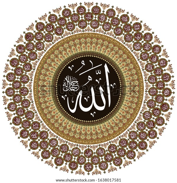 Islamic Calligraphy of The Asmaul Husna also known as the 99 attributes of Allah are the names of Allah revealed by the Creator in the Qur'an
