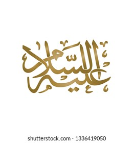 Islamic calligraphy, Assalamualaikum vector, Peace be upon You - Vector