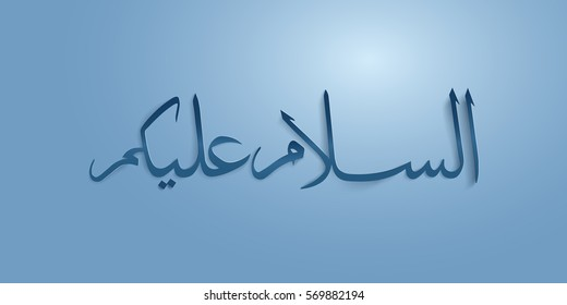 Islamic calligraphy, Assalamualaikum  vector, Peace be upon You