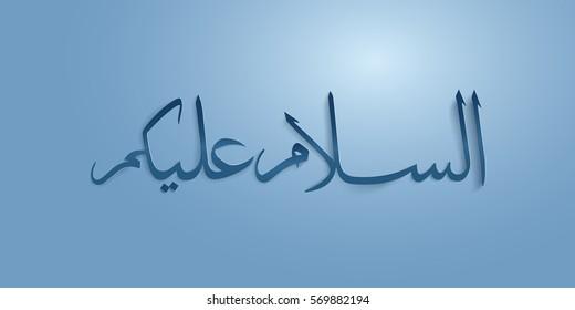 Islamic calligraphy, Assalamualaikum  vector, Peace be upon You