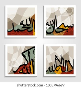 Islamic calligraphy with beautiful color arabic typography for decoration, design interiors, wallpaper. the mean is : Glory be to Allah, Praise be to Allah, No God except Allah, Allah is the greatest