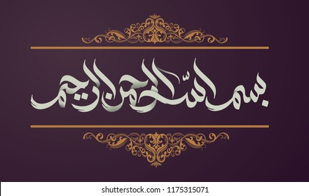 Islamic calligraphy. Bismillahi Rahmani Raheem, means the name of Allah the beneficent, the Merciful.